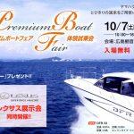 ヤマハ秋のプレミアムボートフェア
